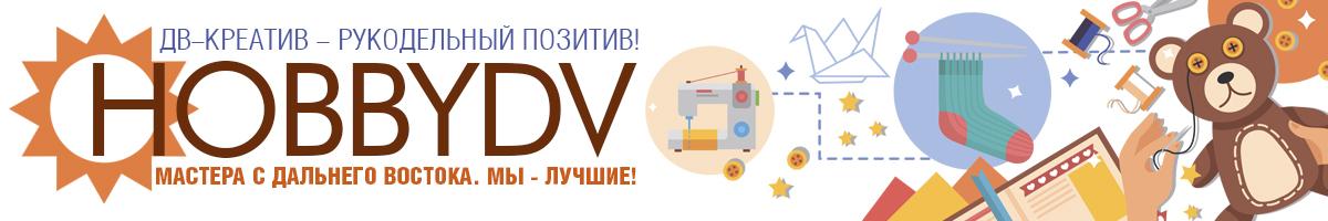 HOBBYDV.RU